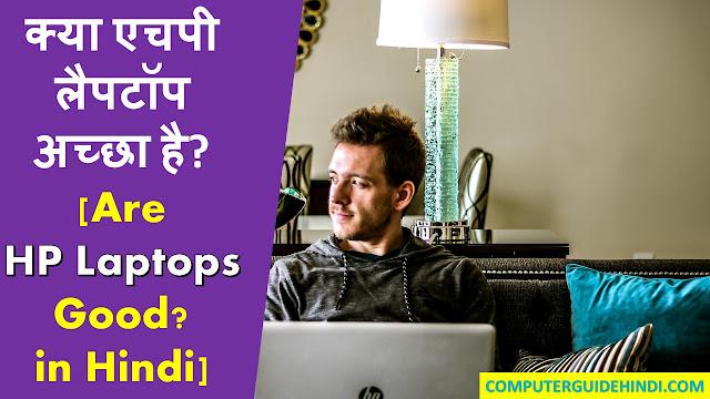 क्या एचपी लैपटॉप अच्छा है?[Are HP Laptops Good? in Hindi]