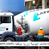 شركة لافارج هولسيم توظيف مهندسين بعدة مجالات مختلفة