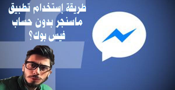 كيفية استخدام فيسبوك ماسنجر Facebook Messenger بدون حساب Facebook