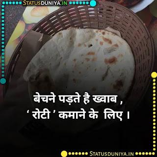 रोटी कमाने पर शायरी , बेचने पड़ते है ख्वाब ,  ' रोटी ' कमाने के  लिए ।