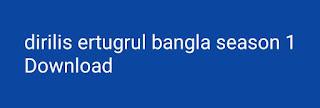 dirilis ertugrul bangla season 1 Download