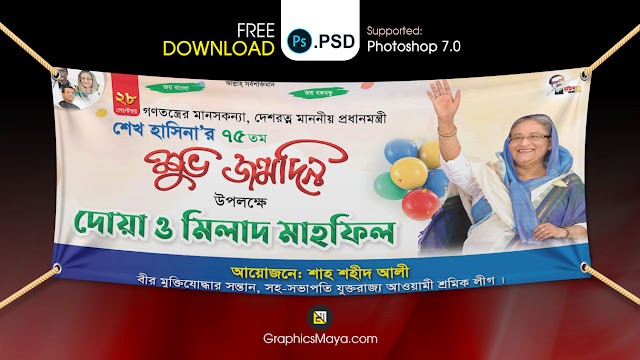 28 September Sheikh Hasina Birthday Banner Design PSD Free Download