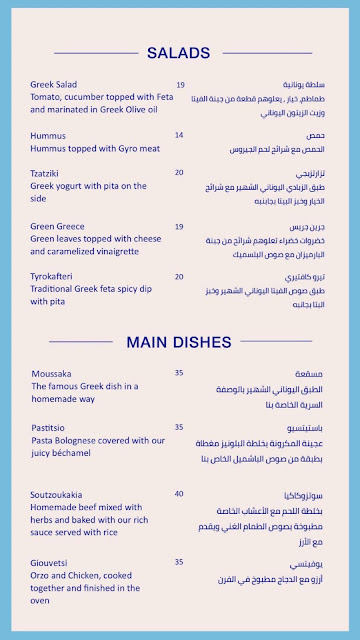مطعم سوفلاكي | تعرف على المنيو ارقام التواصل وحسابهم في الانستقرام