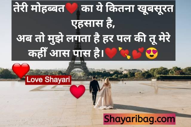 Love Ki Shayari Ka Photo