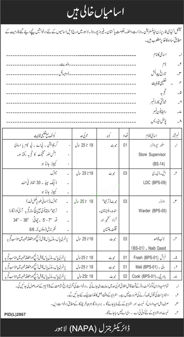 Latest Govt Jobs 2021 in National Academy Latest Advertisment For Jail Administration Prison Pakistan