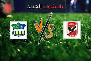 نتيجة مباراة الأهلي ومصر المقاصة اليوم السبت بتاريخ 19-09-2020 الدوري المصري