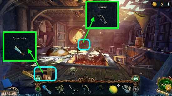 на полу манускрипт и скребок достаем, удочку около бочки в игре затерянные земли 3
