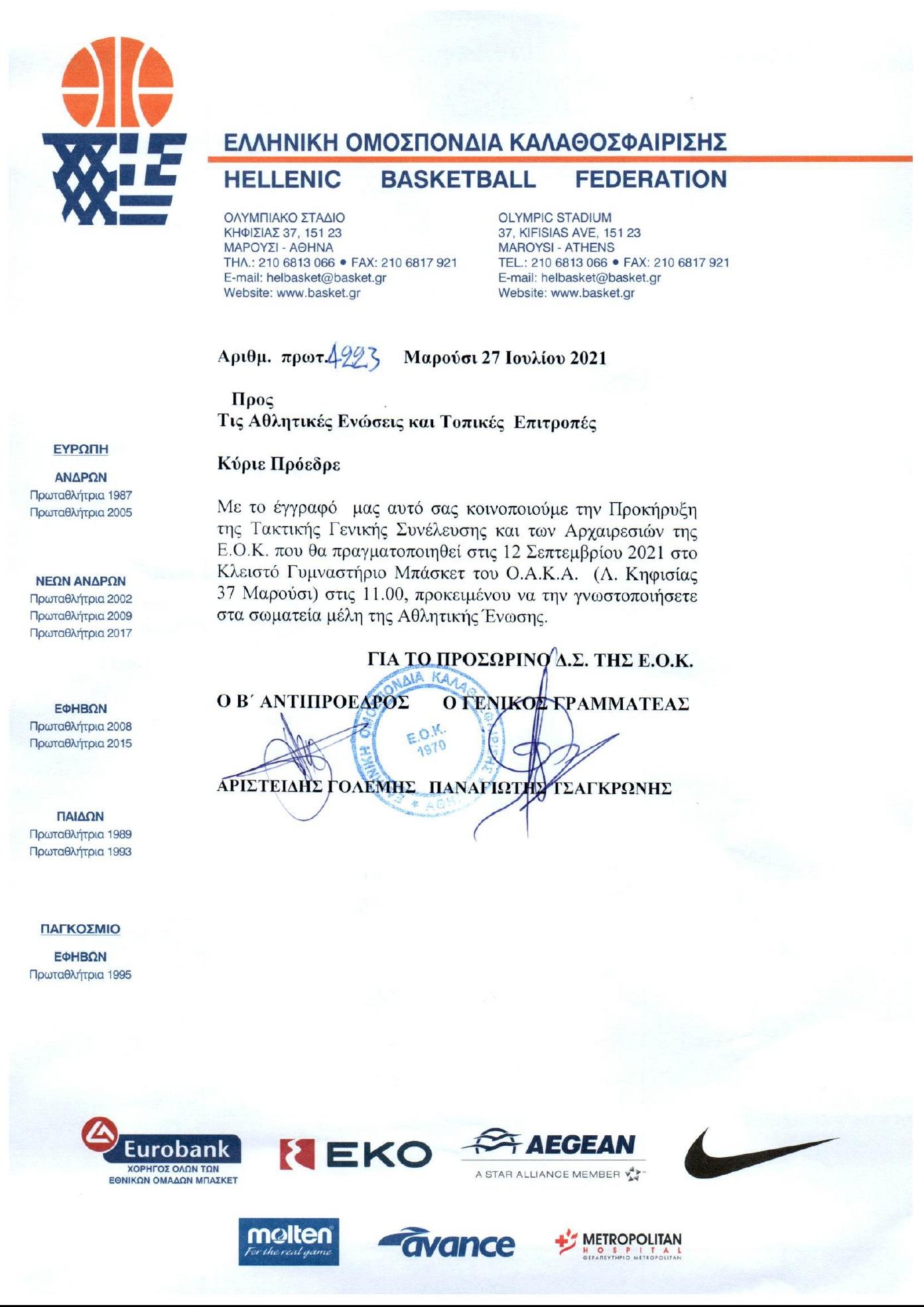 Γενική Συνέλευση & Αρχαιρεσίες ΕΟΚ  στις 12 Σεπτέμβρη