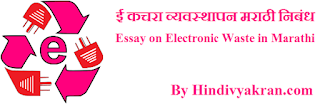 "Marathi Essay on ""Electronic Waste"", ""ई कचरा व्यवस्थापन मराठी निबंध"", ""E Kachra Ek Gambhir Samasya in Marathi"" for Students"