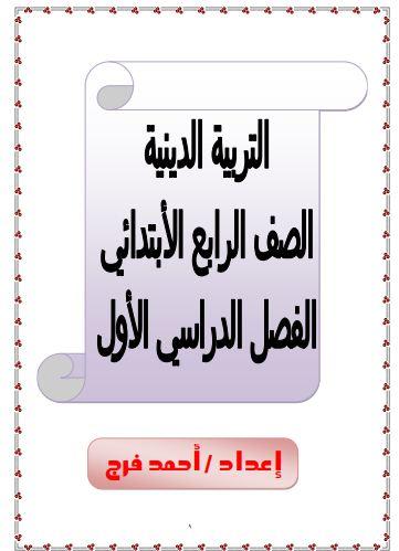 مذكرة دين اسلامي للصف الرابع  الابتدائى الترم الأول 2021
