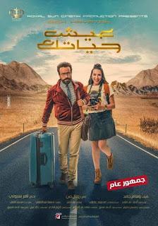 فيلم عيش حياتك 2019