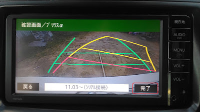 NavigationDisk | Car Radio Unlock | 日本のカーラジオロック解除ソリューション 2 Toyota NSCP W64 Setting up parking lines | NavigationDisk Research 2020 Brands  Toyota NSCP W64 Setting up parking lines