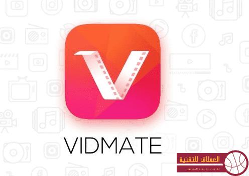 اسهل طريقة لتحميل رابط برنامج vidmate الاصلي للكمبيوتر