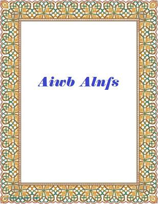 Aiwb Alnfs