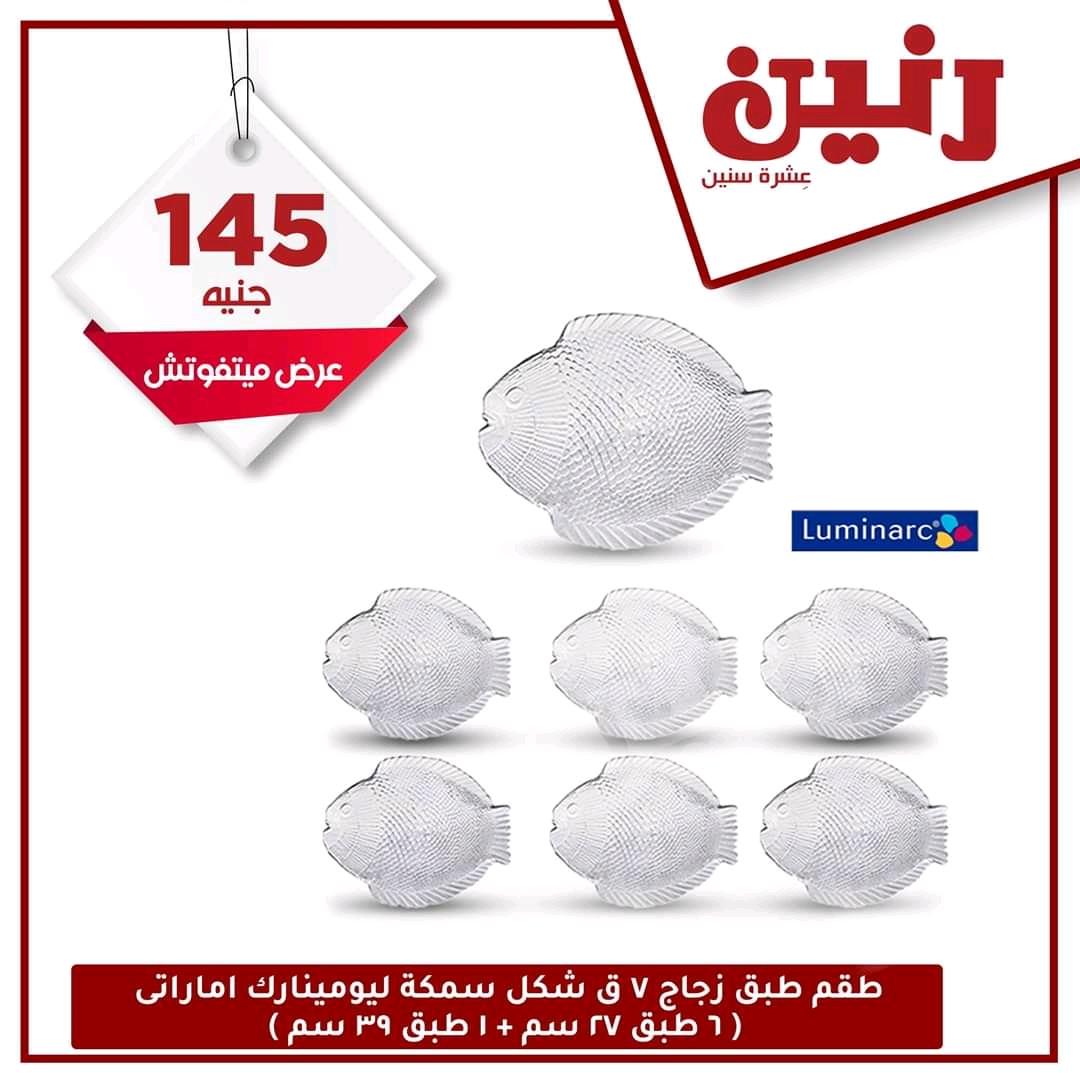 عروض رنين اليوم الاحد 22 نوفمبر 2020 عروض الجمعة البيضاء