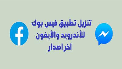 تنزيل فيس بوك عربي للأندرويد والأيفون اخر اصدارfacebook 2021