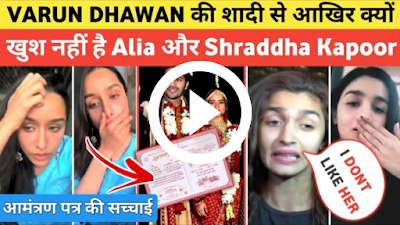 Varun Dhawan की शादी से नाराज हुई Shraddha kapoor और Alia Bhatt |Alia, Shraddha ने Live आकर बताया | वजह जान कर चोक जायोगे |