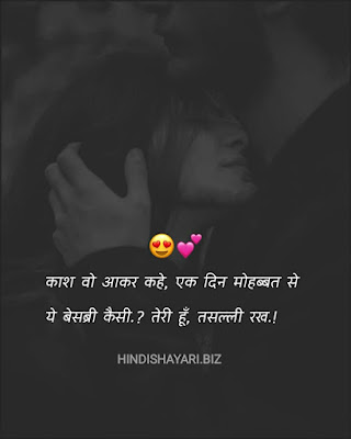 काश वो आकर कहे, इक दिन मोहब्बत से   ये बेसब्री कैसी? तेरी हूँ तसल्ली रख | hindi shayari collection in hindi language, hindi shayari collection in hindi, good night hindi shayari collection, hindi shayari collection attitude, best hindi shayari collection, hindi shayari collection download, motivational hindi shayari collection, hindi shayari collection image, hindi shayari collection in english, hindi shayari collection 2 line, rahat indori hindi shayari collection, latest hindi shayari collection, hindi shayari collection love romantic, hindi shayari collection in english language, hindi shayari collection 140 character, hindi shayari collection two line, hindi shayari collection dosti, good morning hindi shayari collection