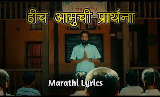hich amuchi prarthana lyrics