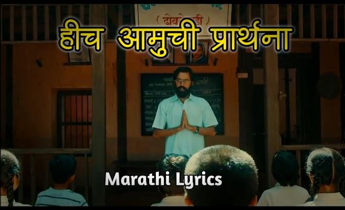 Hich Amuchi Prarthana Lyrics | Ubuntu | Sameer Samant
