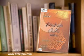 كتاب التقديم والتأخير في القرآن الكريم pdf د. منير محمود المسيري