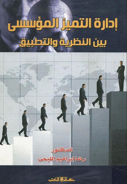 إدارة التميز المؤسسي بين النظرية والتطبيق