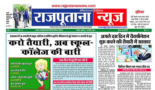 Rajputana News daily afternoon epaper 6 January 2021