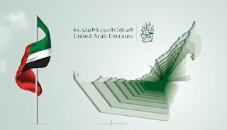 اليوم الوطني الإماراتي 48