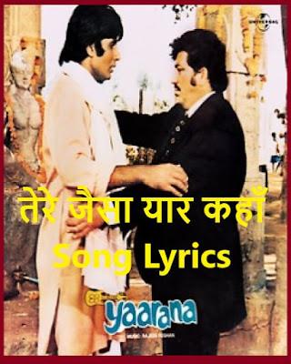 meri zindagi savari mujhko gale laga ke song lyrics yaarana movie
