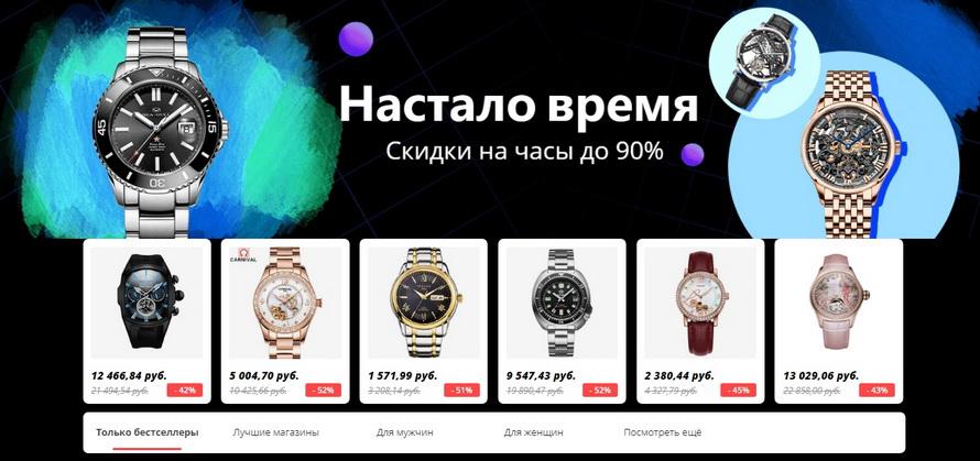 Настало время: скидки на часы до 90% специальная подборка Только бестселлеры Лучшие магазины Для мужчин Для женщин