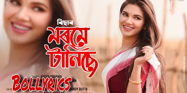Morome Tanise Lyrics & Download   Richa Sharma   Chinmoy Kaushik   Joy Nirvan   Pranoy Dutta