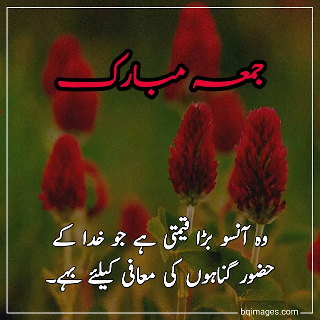 heart touching jumma mubarak quotes in urdu