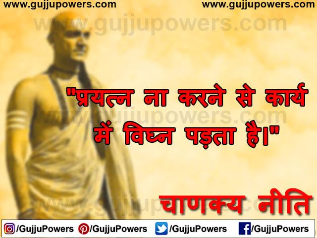 chanakya quotes ruler