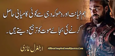 Ertugrul Quotes in Urdu , Ertugrul Quotes, Ertugrul Quotes in English, Ertugrul Ghazi,