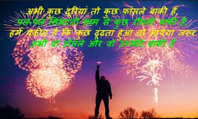 happy new year 2020 images quotes in hindi