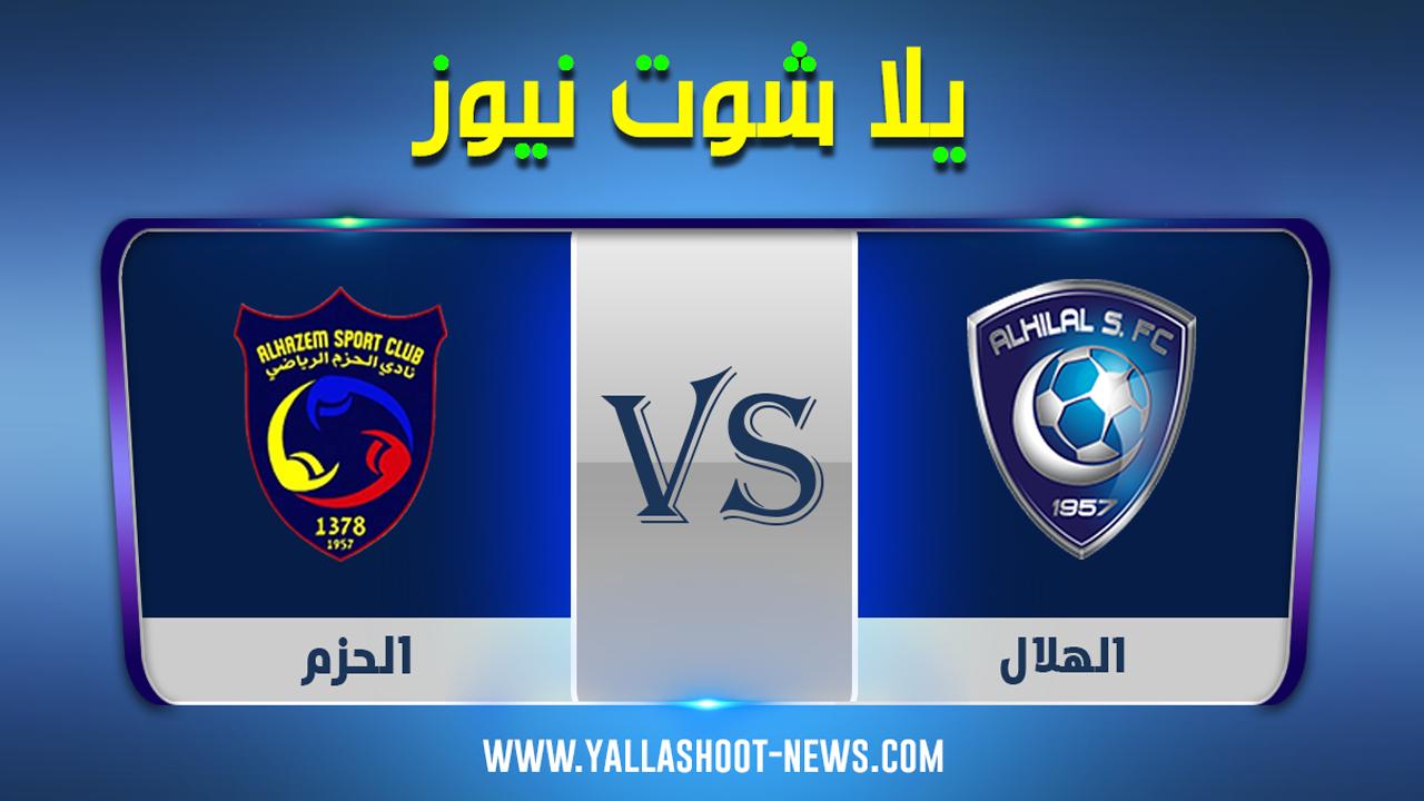 مشاهدة مباراة الهلال والحزم بث مباشر اليوم السبت 29 / 08 / 2020 الدوري السعودي