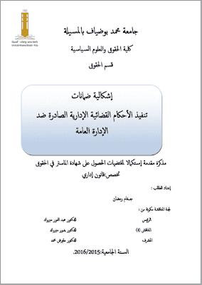 مذكرة ماستر: إشكالية ضمانات تنفيذ الأحكام القضائية الإدارية الصادرة ضد الإدارة العامة PDF