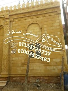 خامات-الحجر-الهاشمى-مصر