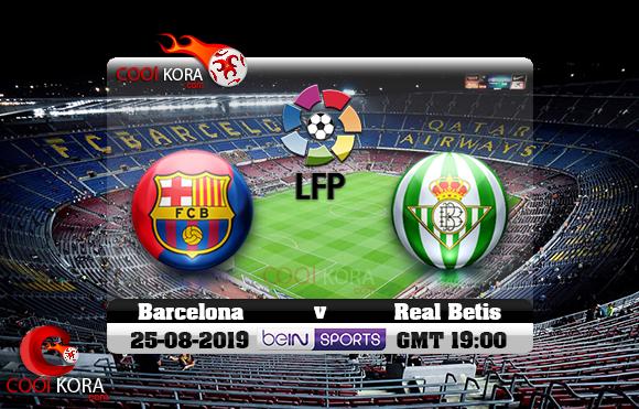 مشاهدة مباراة برشلونة وريال بيتيس اليوم 25-8-2019 في الدوري الأسباني