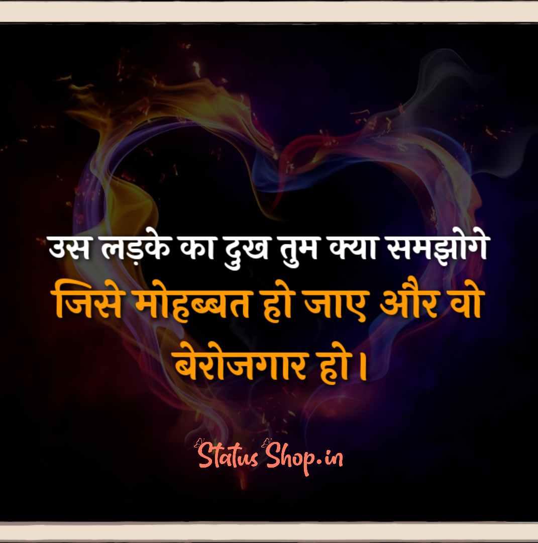 Vishwas Shayari in Hindi