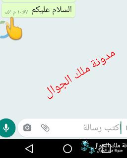 كيفية قراءة رسائل الواتس اب دون فتحها