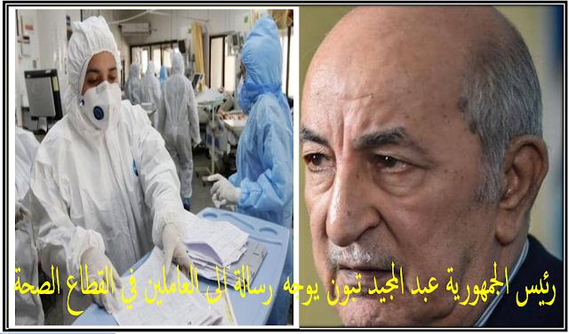 رئيس الجمهورية عبد المجيد تبون يوجه رسالة الى العاملين في القطاع الصحة