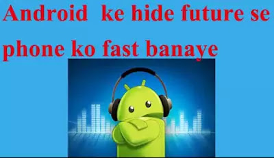 slow android mobile ko fast kaise kare