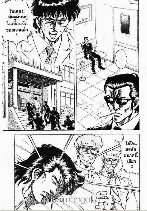 Super Doctor K-ตอนที่ 77