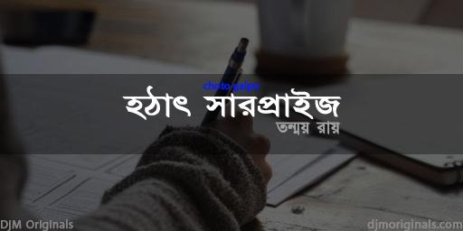 DjM Originals Bangla Choto Galpo : হঠাৎ সারপ্রাইজ