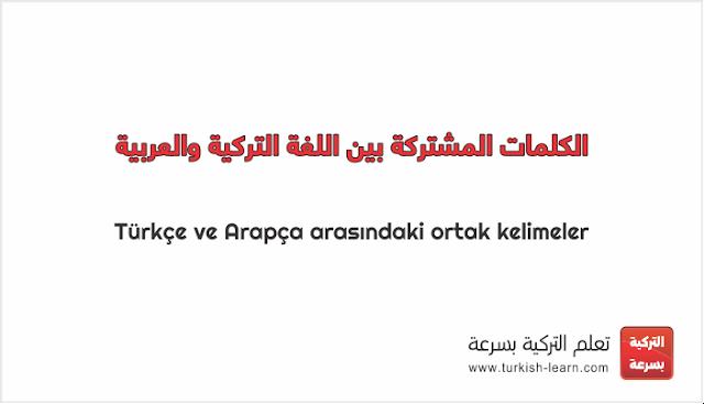 الكلمات المشتركة بين اللغة التركية والعربية