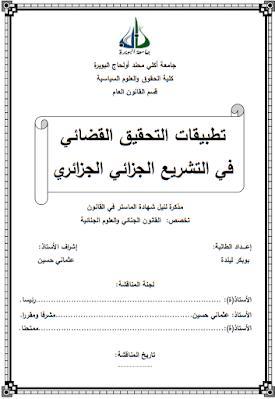 مذكرة ماستر: تطبيقات التحقيق القضائي في التشريع الجزائي الجزائري PDF