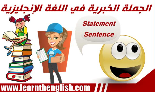 الجملة الخبرية في اللغة الإنجليزية
