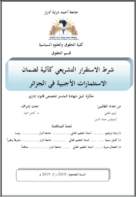 مذكرة ماستر: شرط الاستقرار التشريعي كآلية لضمان الاستثمارات الأجنبية في الجزائر PDF