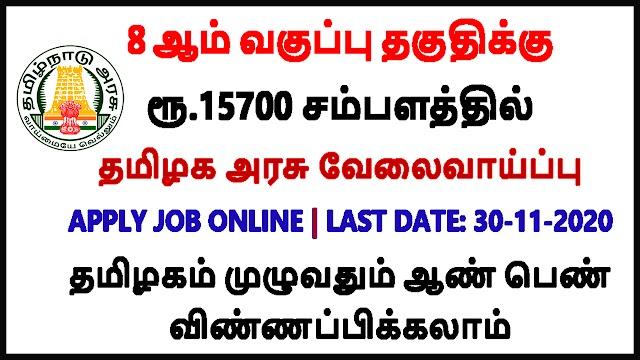 தமிழக அரசு அலுவலக உதவியாளர் வேலைவாய்ப்பு | Tn Govt Office Assistant Job